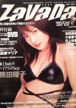 熊田曜子・森下千里…【ZaVaDa】2004年1月号[DVD付属]