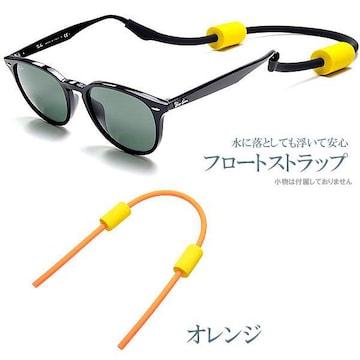 ¢M メガネやサングラスの水没防止 フローティング ストラップ OR