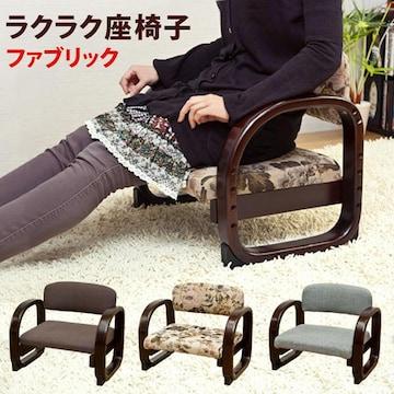 立ち座りの高さが地よい 楽な椅子 ☆プレゼントに