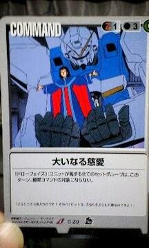 ガンダムウォーC-Z9/大いなる慈愛