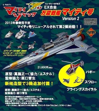 EX合金 マイティ号 Version2