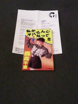 森高千里 私がオバさんになっても廃盤92年8cmSCD歌詞カード付