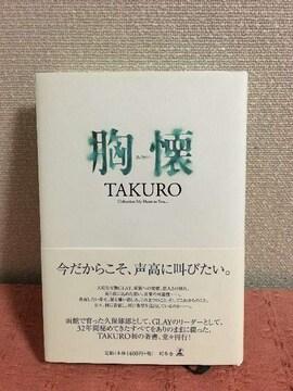 GLAY★TAKURO★胸懐