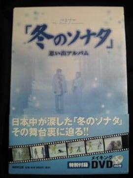 冬のソナタ 思い出 アルバム メイキング DVD 本 BOOK ブック