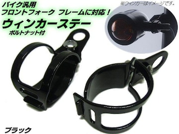 バイク汎用ウィンカーステー30〜36mm/黒色 ブラック/ウインカー