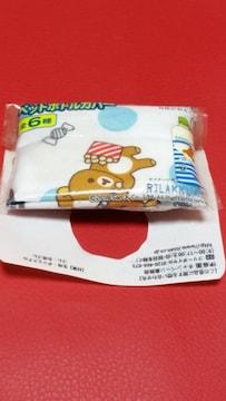 送料無料/リラックマ/伊藤園限定非売品/布地ペットボトルカバー/未開封