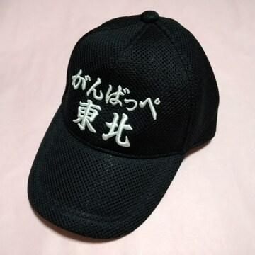 非売品【キャップ 帽子】東北