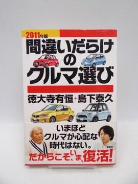 2008 2011年版 間違い間違いだらけのクルマ選び
