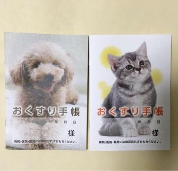 おくすり手帳 2冊セット(イヌ、ネコ)