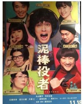 映画泥棒役者 前売り特典クリアファイル 関ジャニ∞丸山隆平くん