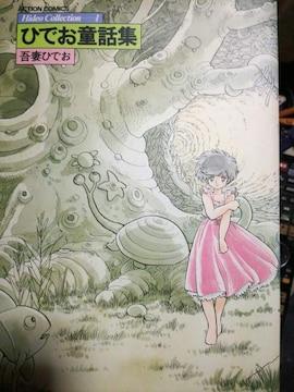 昭和発行って!絶版って!吾妻ひでお「ひでお童話集」