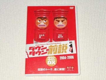 DVD★ダウンタウンDX ダウンタウンの前説 VOL.1 レンタル用