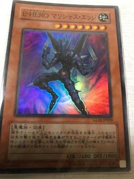 遊戯王 E-HEROマリシャス・エッジ GLAS-JP003 スーパーレア