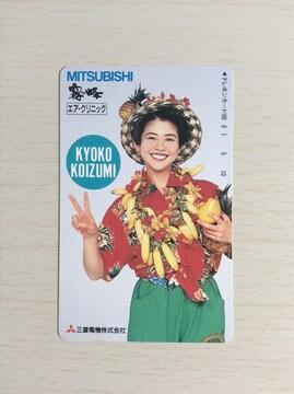 『小泉今日子』テレホンカード‼