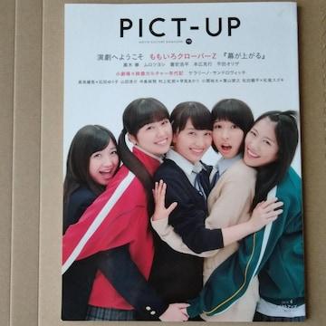 ピクトアップ2015年4月号山田涼介中島裕翔村上虹郎ももクロ