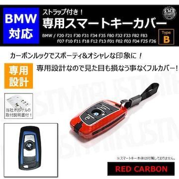 超LED】BMW 専用スマートキー カバー TypeB ストラップ付 レッド カーボン