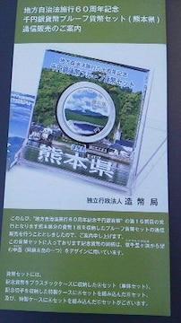 地方自治方施行60周年記念千円銀貨幣プルーフ貨幣セット熊本県カタログ
