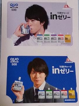 当選品☆inゼリー オリジナル 嵐 櫻井翔 クオカード 2枚セット☆