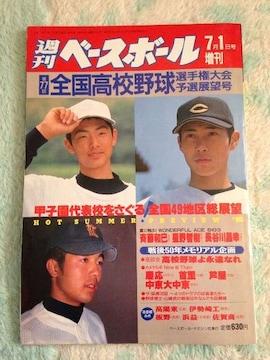 週刊 ベースボール 増刊 第77回全国高校野球