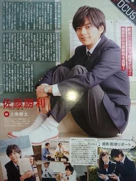 佐藤勝利★2016年8/27〜9/2号★TVガイド
