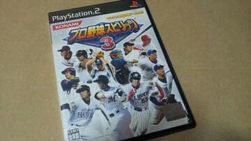 PS2☆プロ野球スピリッツ3☆KONAMI。