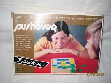 盤ゲーム プッシュオーバー