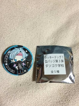ラッキードッグ1 Tennenouji通販缶バッジ イヴァン