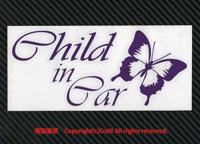 ChildinCar/ステッカー蝶(Cヴァイオレット,チャイルドインカー25 < 自動車/バイク