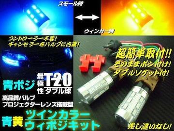 新型無極性T20ダブル球付!青⇔黄LEDウィンカーポジションキット