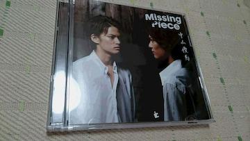 *☆中山優馬☆Missing Piece(CD+DVD)♪