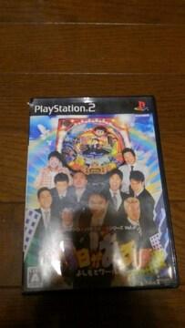 PS2ソフト 明日があるさ よしもとワールド