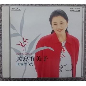 KF  鮫島有美子  世界のうた ベストセレクション