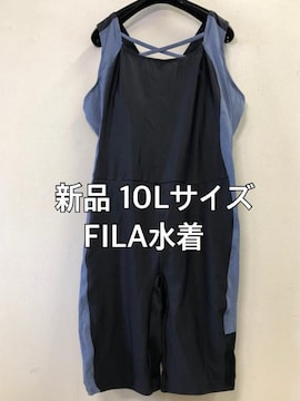 新品☆10LサイズFILAオールインワン水着スイミング☆j441