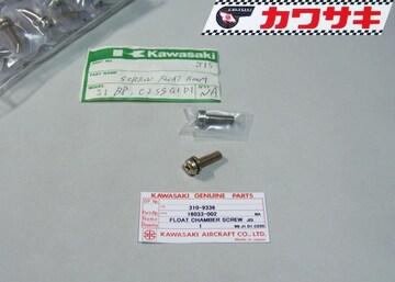 B8 J1 G1 C1 C2SS フロートチャンバー・スクリュー1本 絶版新品