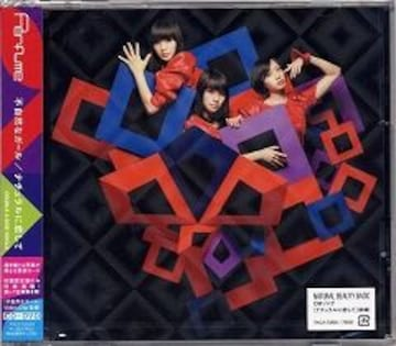 Perfume★不自然なガール/ナチュラルに恋して★初回盤★未開封