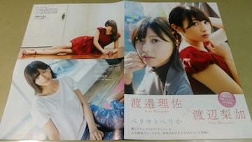 ★欅坂46/渡邊理佐・渡辺梨加★グラビア雑誌袋とじ・8P。