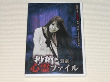 DVD★投稿心霊ファイル 灘窮