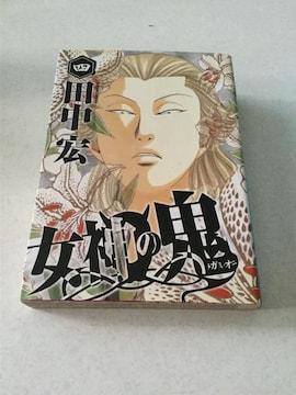 女神の鬼 4