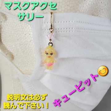 ★可愛い!!天使キューピット&ビーズ使用マスクアクセサリー