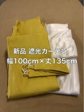 新品☆100×135cm窓用遮光ワッフルカーテン&レース 黄☆k133