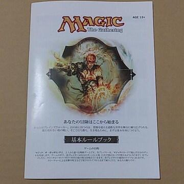 MTG 2009年 基本ルールブック マジックザギャザリング