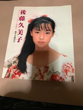 後藤久美子 写真集 ラブストーリーを君に