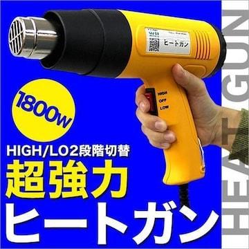 ヒートガン ホットガン 超強力/wei