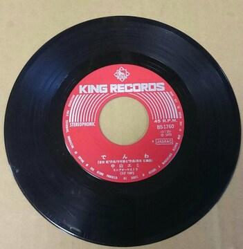 中山エミ でんわ/この愛にすべてを 1973 EPレコード 廃盤 キング