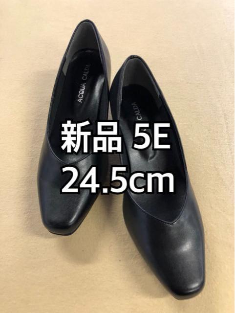 新品☆24.5cm幅広5Eシンプル黒スクエアトゥパンプス☆d265  < 女性ファッションの