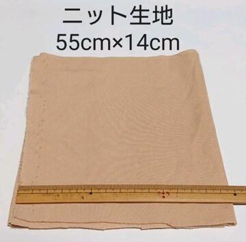 送料無料★ニット 生地 55cm×14cm ベージュ 布 ハギレ はぎれ