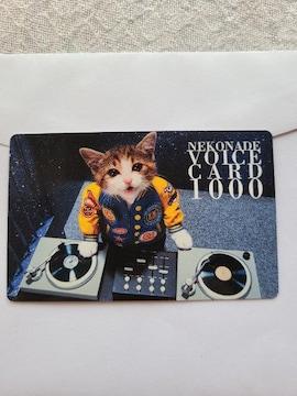 なめんなよカード