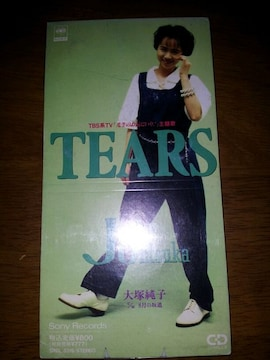 大塚純子◇TEARS*CDシングル美品☆8月の坂道↑