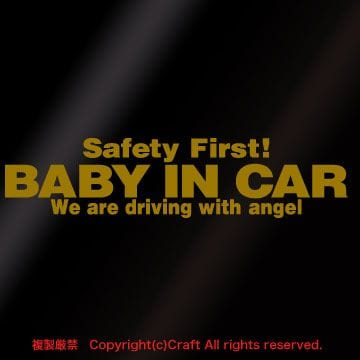 Safety First! BABY IN CAR ステッカー(金/20cm)安全第一天使