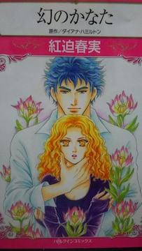 ハーレクインコミック★幻のかなた★紅迫春実